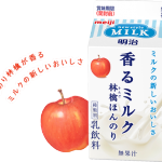 東北6県限定 明治 香るミルク発売
