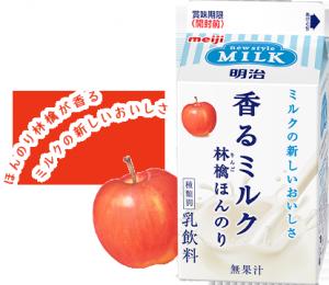 香るミルク