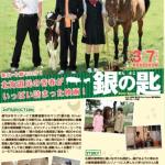 映画「銀の匙」×道新×Chコラボ企画に酪農学園が取材協力