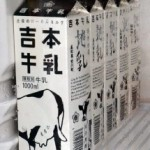 酪農家・横畠増吉さんのインタビューが、いなかパイプさんウェブで紹介