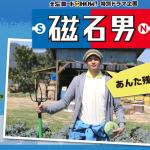2014年6月13日(金)日テレ系で放送の「磁石男」。乳牛のウシ子の演技に注目!