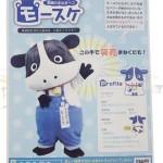 黒磯駅前活性委員会のキャラクター「モースケ」