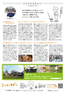 milkshinbun_ura-01