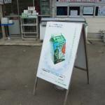 特別牛乳を求めて神奈川の「こどもの国牧場」に行ってきました!