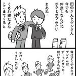 ミルクのケビン vol.10 milk