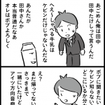 ミルクのケビン vol.7 milk