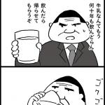 ミルクのケビン vol.46 milk
