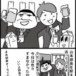 ミルクのケビン vol.49 milk