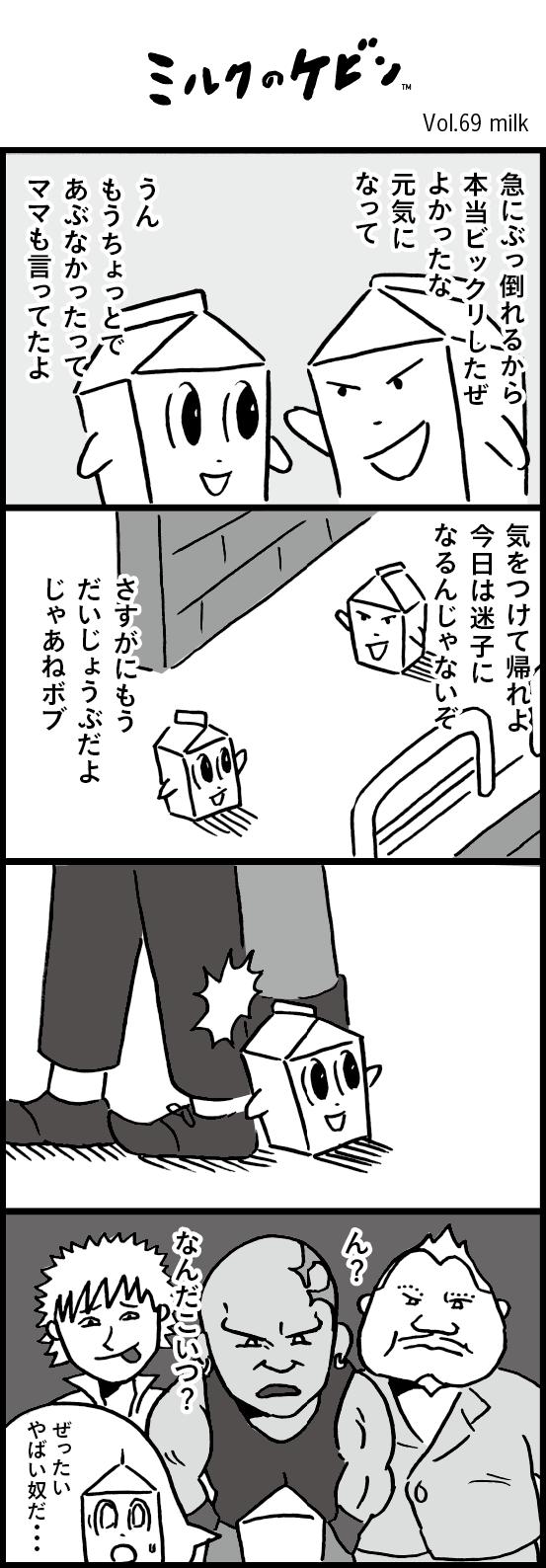 ミルクのケビン vol.69 milk