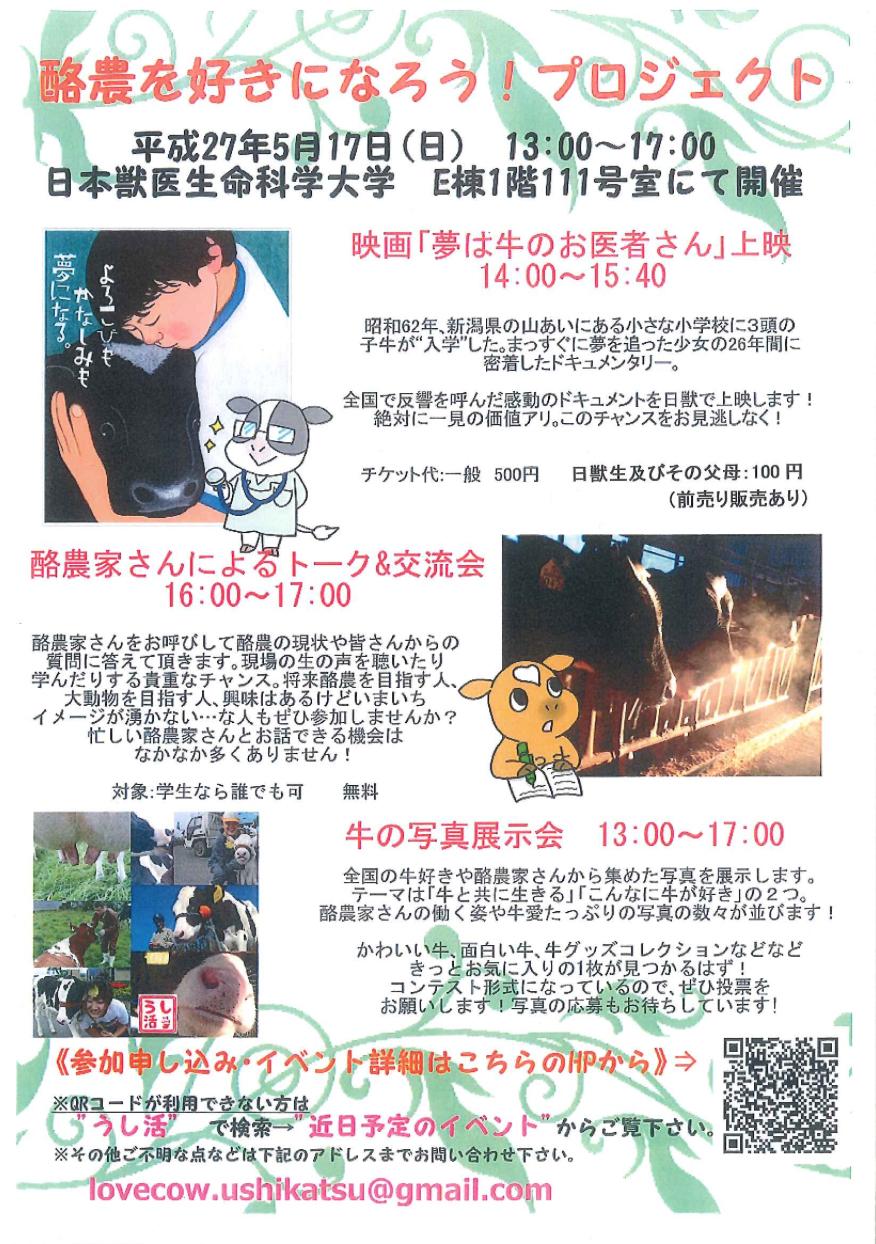 日本獣医生命科学大学【酪農を好きになろう!プロジェクト】開催