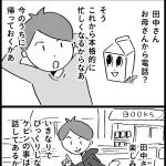 ミルクのケビン vol.90 milk
