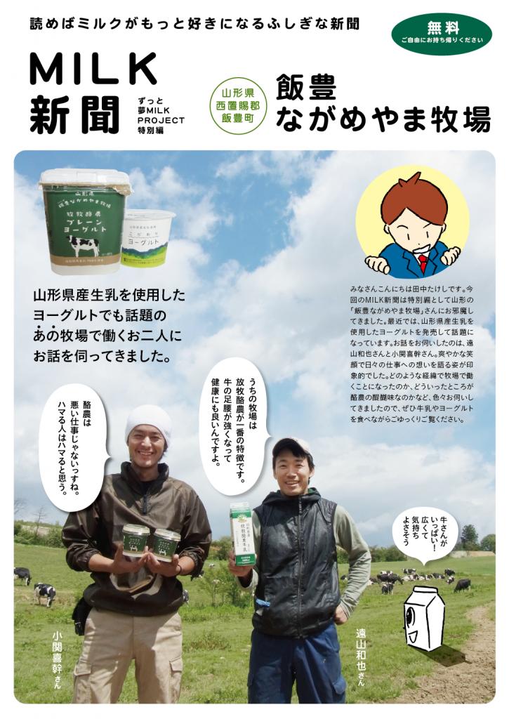 milkshinbun_omote-01