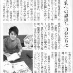 ◯新聞掲載のお知らせ◯