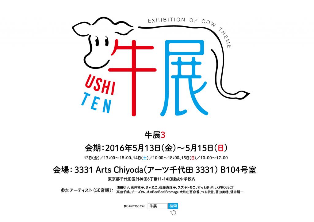 うし展ロゴ3-01