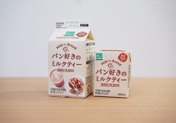 大人気!パン好きのシリーズからミルクティーが登場!