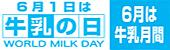 5月31日 牛乳の日フォーラム開催