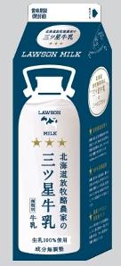 8月26日(火)からローソンで 放牧酪農家が育てた牛から搾った 「北海道放牧酪農家の三ツ星牛乳」発売