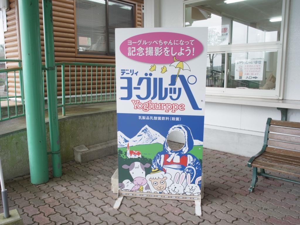 宮崎県《高千穂牧場》行ってきました!