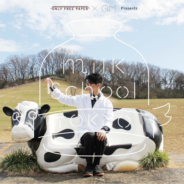 ミルク新聞編集長、初のミルクイベント《MILK SCHOOL TOKYO》開催!
