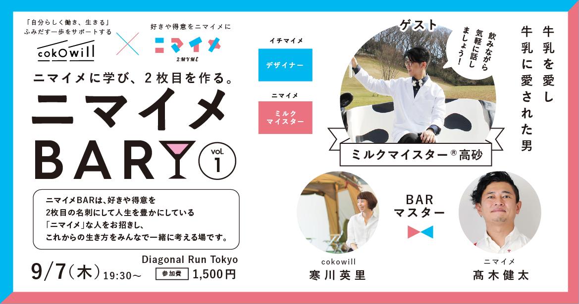 イベント出演のお知らせ【Work Design CAMP】ニマイメBAR vol.01