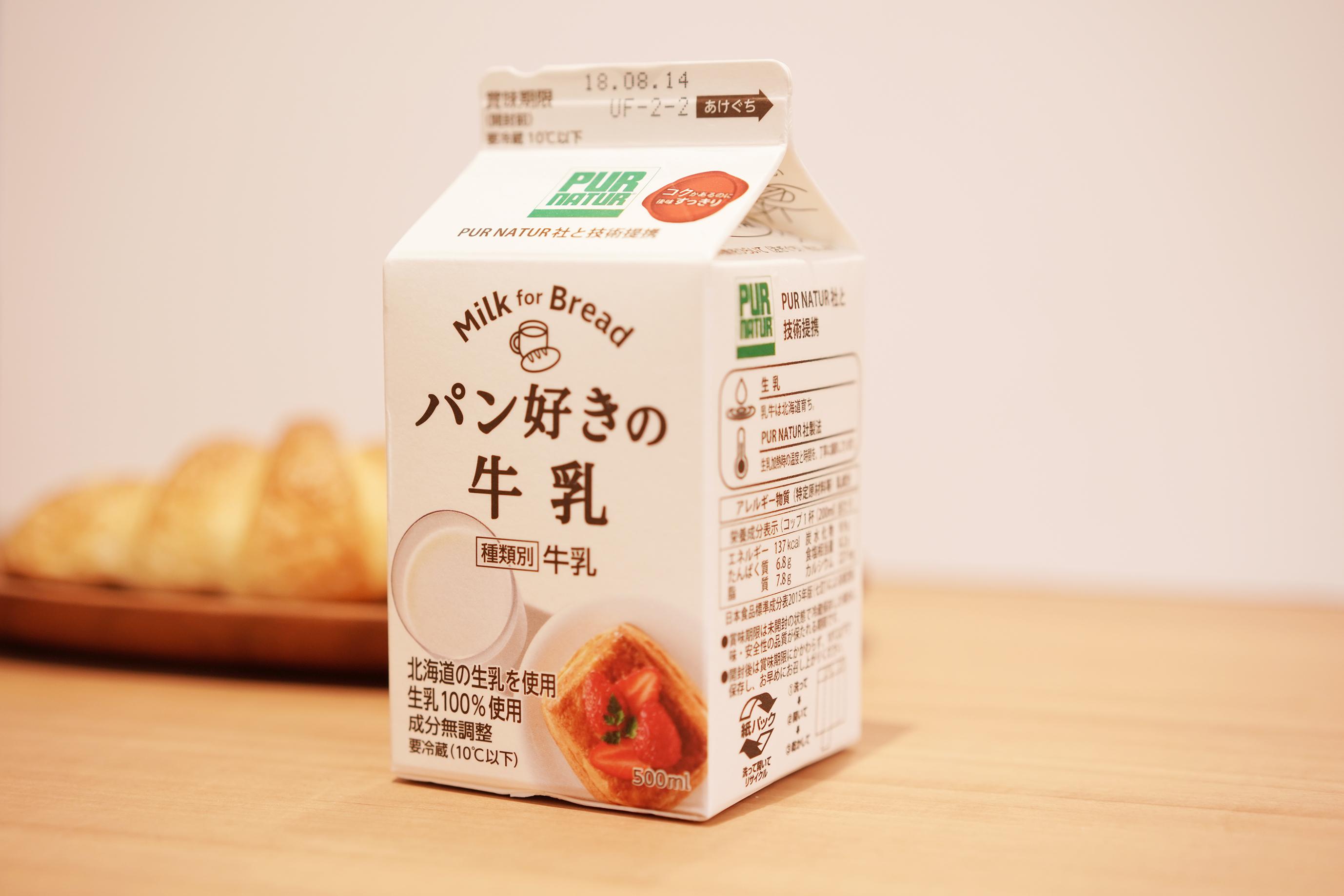 パン好きの牛乳は、牛乳好きの牛乳でもある?