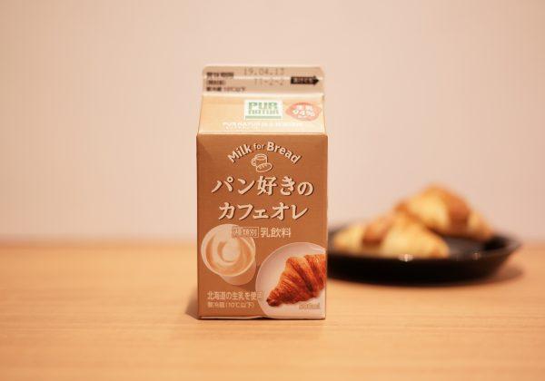 牛乳好きにも嬉しいパン好きのカフェオレ!