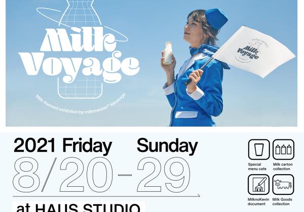 「ミルクのケビン THE MOVIE」公開記念 Milk Voyage開催決定!